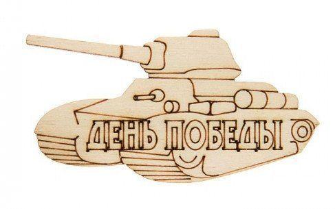 """Заготовка """"Танк День Победы"""""""