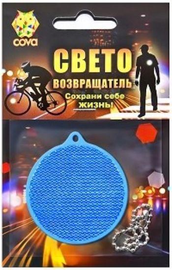 """Подвес-катафот световозвращающий """"Круг"""", синий"""