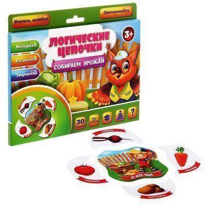 Игра развивающая для малышей Логические цепочки. Собираем урожай