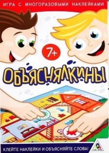 """Игра с многоразовыми наклейками """"Объяснялкины"""", на объяснение слов"""