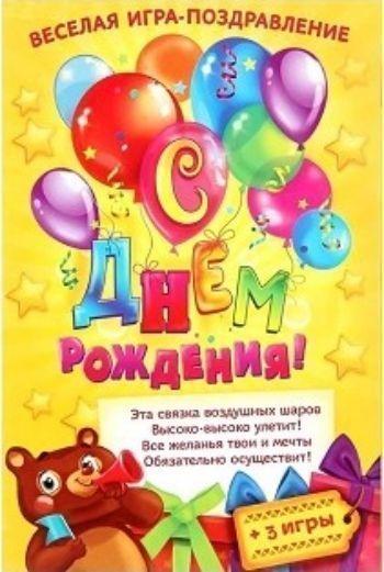 Открытка - игра С Днем Рождения, воздушные шары