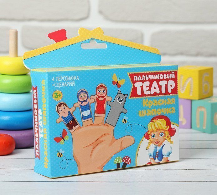 Пальчиковый театр Красная шапочка