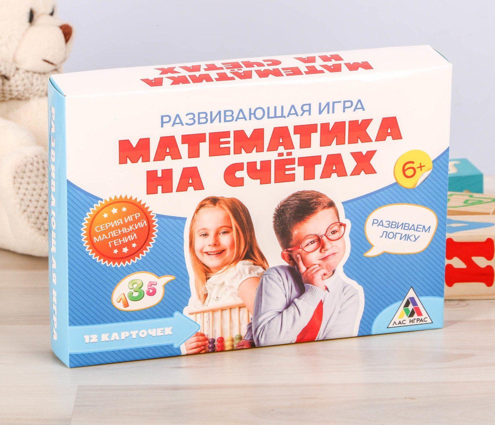 """Развивающая игра """"Математика на счетах"""""""