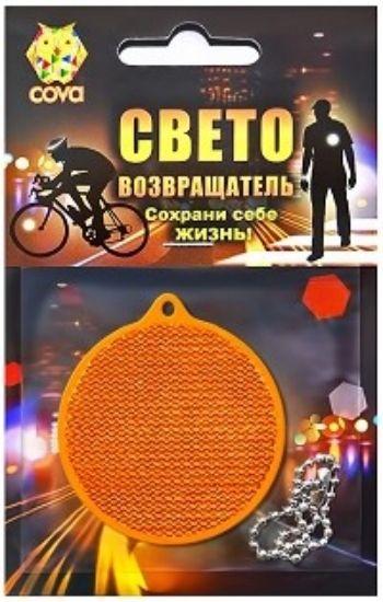 """Подвес-катафот световозвращающий """"Круг"""", оранжевый"""