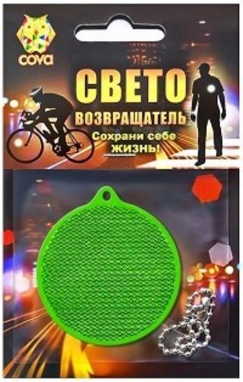 """Подвес-катафот световозвращающий """"Круг"""", зеленый"""