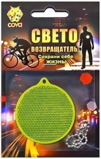 """Подвес-катафот световозвращающий """"Круг"""", желтый"""