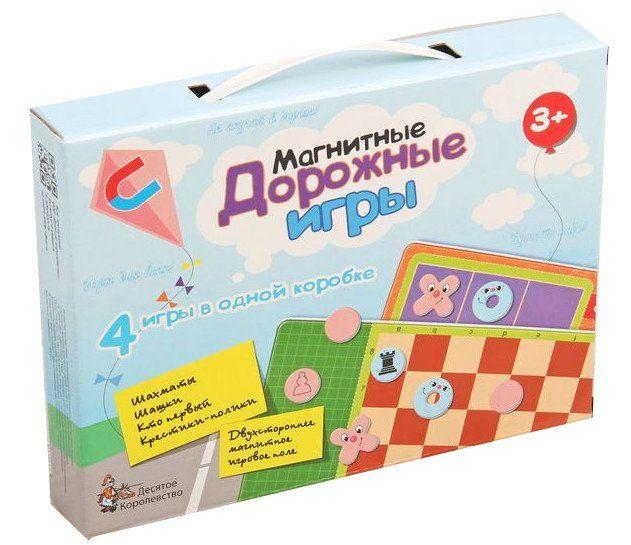 Игры магнитные дорожные