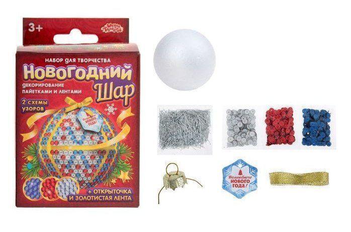 Новогодний ёлочный шар Волшебного Нового года , с пайетками, Сима-ленд, 2018  - купить со скидкой