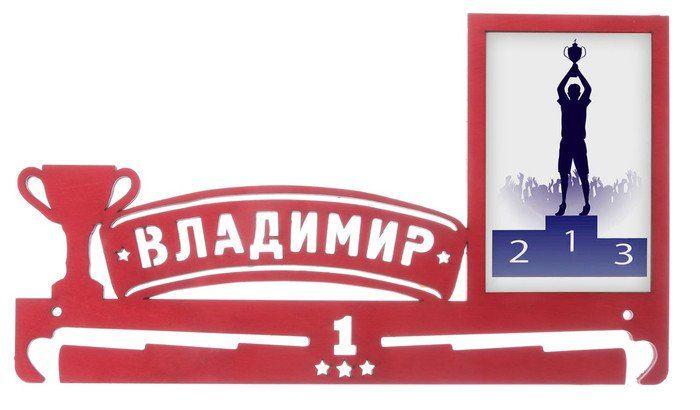 """Медальница с фоторамкой """"Владимир"""""""