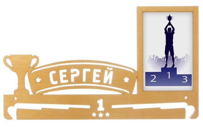 """Медальница с фоторамкой """"Сергей"""""""