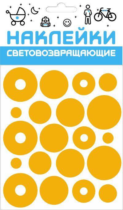 """Набор наклеек свектоотражающих """"Круг"""", желтые"""