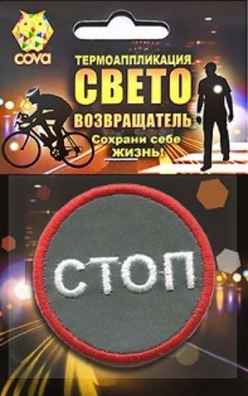 """Термошеврон световозвращающий """"Стоп"""""""