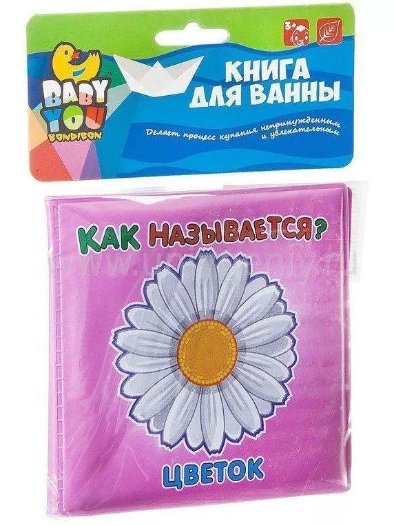 """Книга для купания """"Как называется цветок"""""""