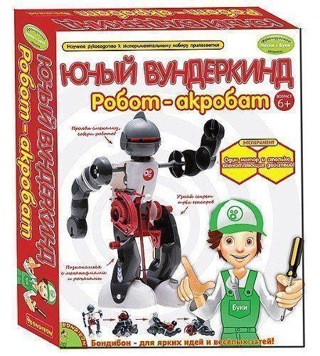Робот-акробат. Французские научно-познавательные опыты Науки с Буки
