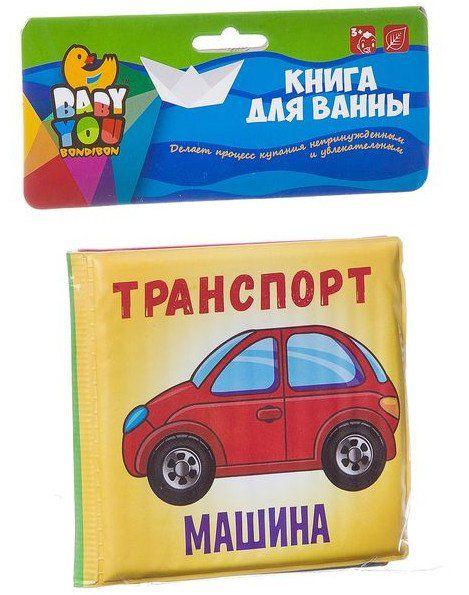 "Книга для купания Bondibon ""Транспорт"""