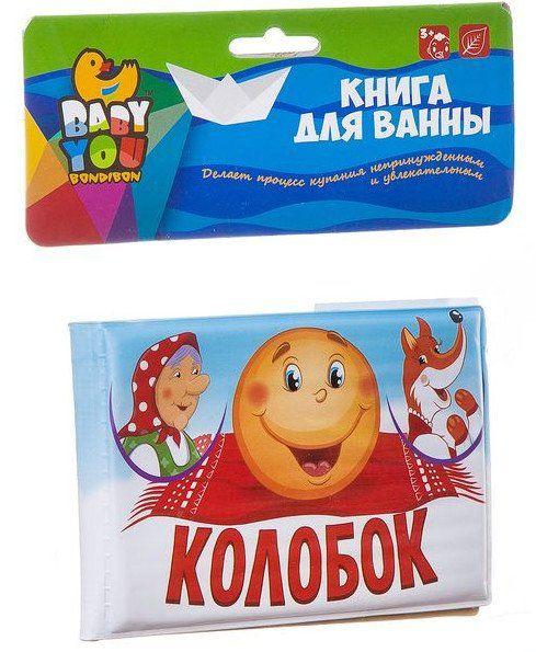 """Книга для купания Bondibon """"Колобок"""""""