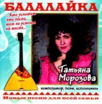 """Компакт-диск """"Балалайка"""". Песни для всей семьи. От 15 до 20 лет."""