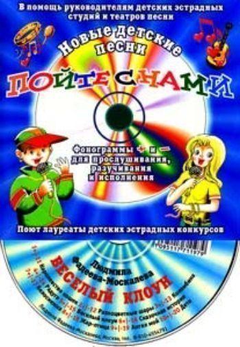Компакт-диск Веселый клоун. Для детей от 6 до 12 лет.