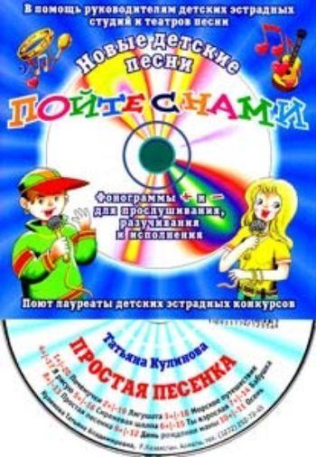 """Компакт-диск """"Простая песенка"""". Для детей от 5 до 10 лет."""