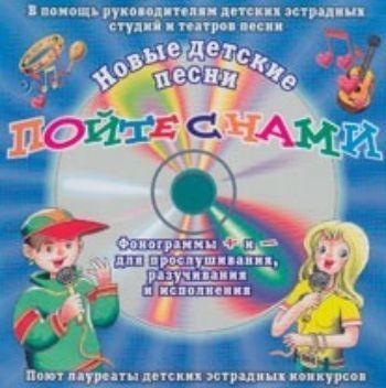 Компакт-диск Как прекрасно детство. Для детей от 6 до 16 лет