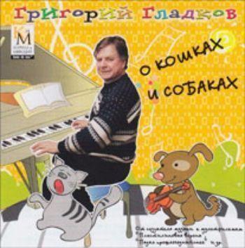 """Компакт-диск """"О кошках и собаках"""""""