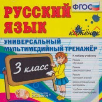Компакт-диск. Русский язык. Универсальный мультимедийный тренажёр. 3 класс