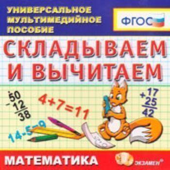 Компакт-диск. Математика. Универсальное мультимедийное пособие. Складываем и вычитаем