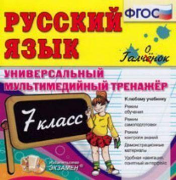 Компакт-диск. Русский язык. Универсальный мультимедийный тренажер. 7 класс