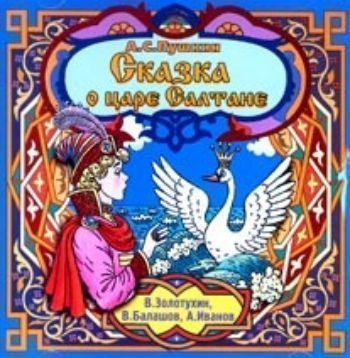 """Компакт-диск """"Сказка о царе Салтане"""". Спектакль.  Для детей дошкольного и младшего школьного возраста."""