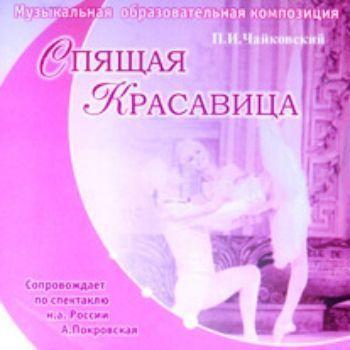 """Компакт-диск """"Спящая красавица"""". Музыкальные фрагменты из балета П.И. Чайковского. Для детей  и взрослых."""
