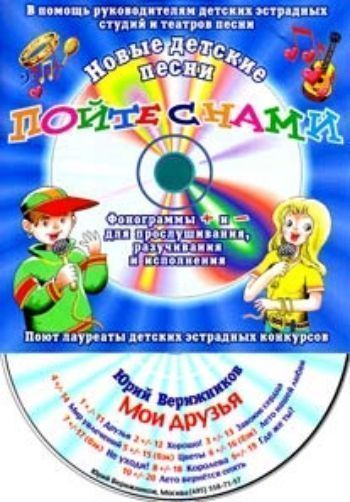 """Компакт-диск """"Мои друзья"""". Для детей от 7 до16 лет."""