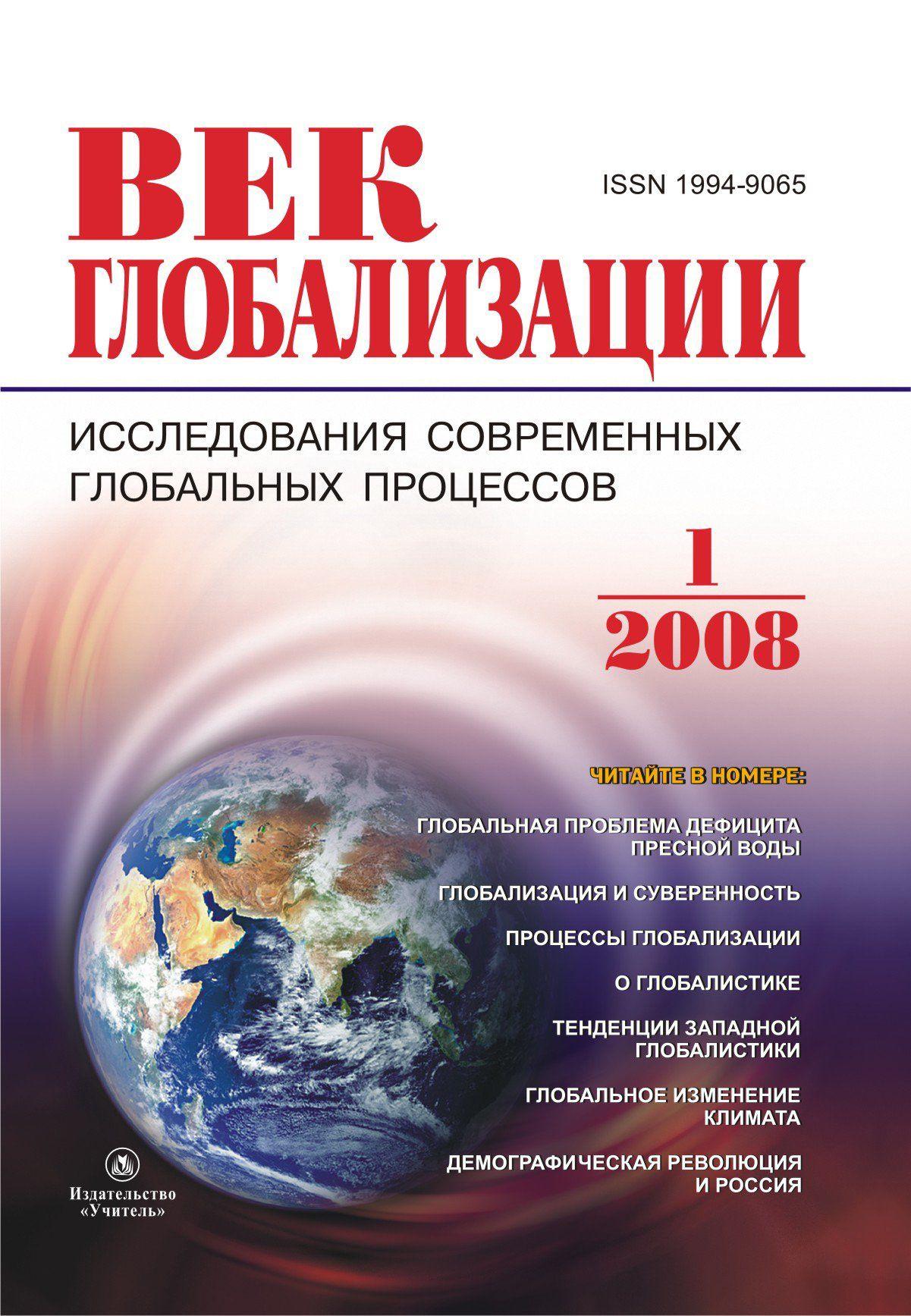 "Журнал ""Век глобализации"" № 1 2008"
