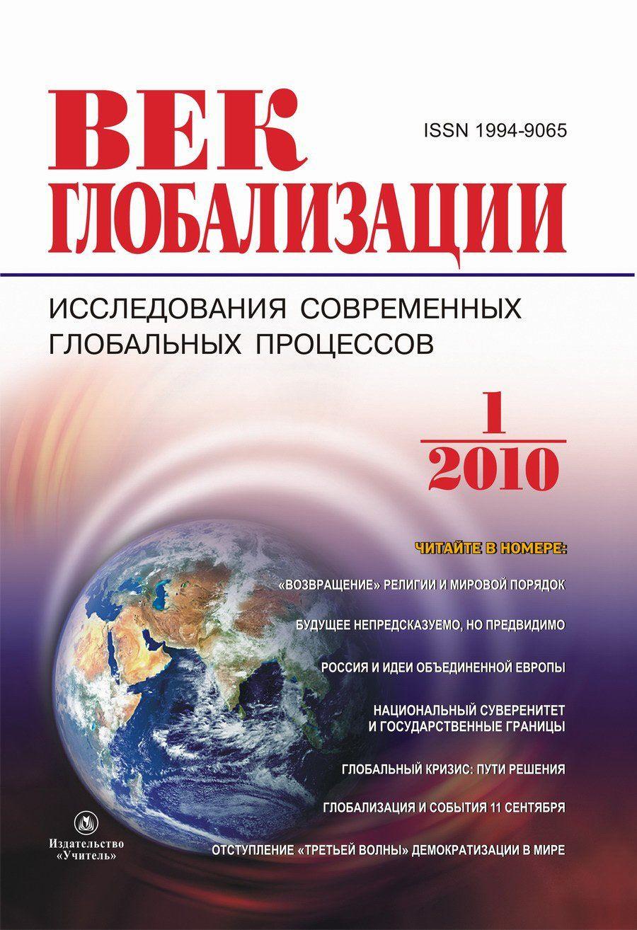 Журнал Век глобализации № 1 2010
