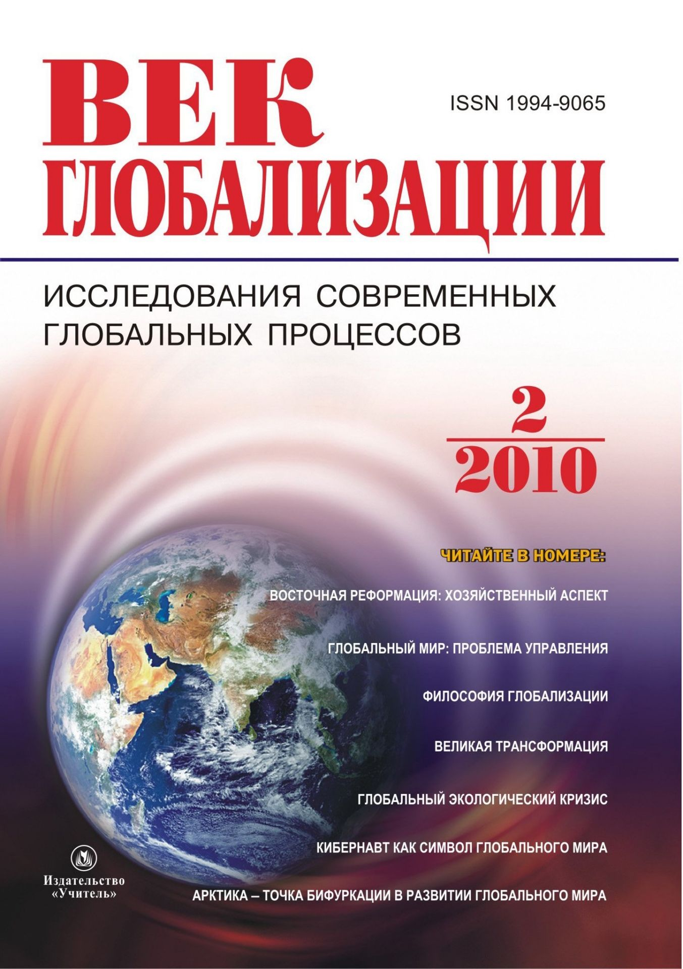 Журнал Век глобализации № 2 2010