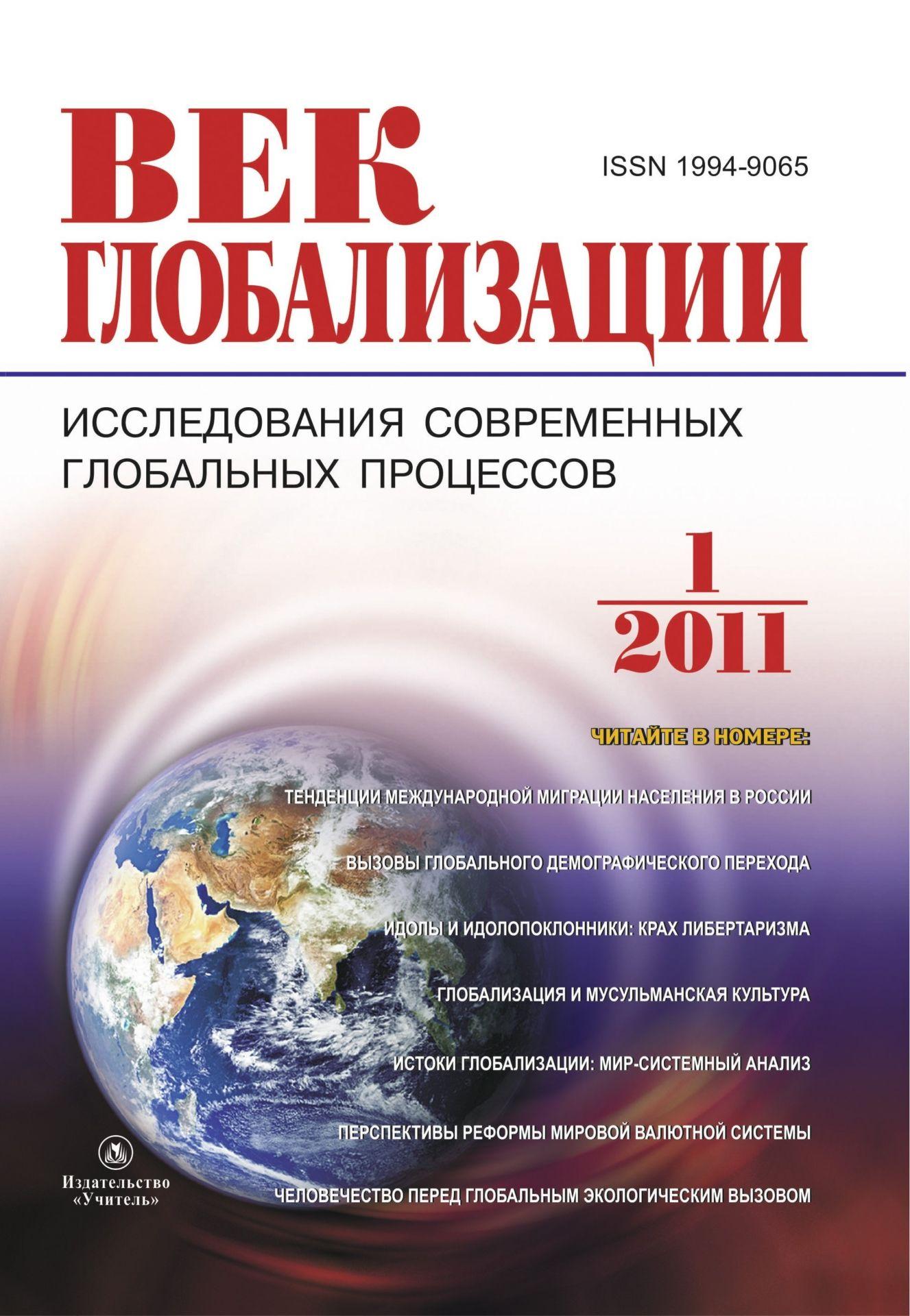 Журнал Век глобализации № 1 2011