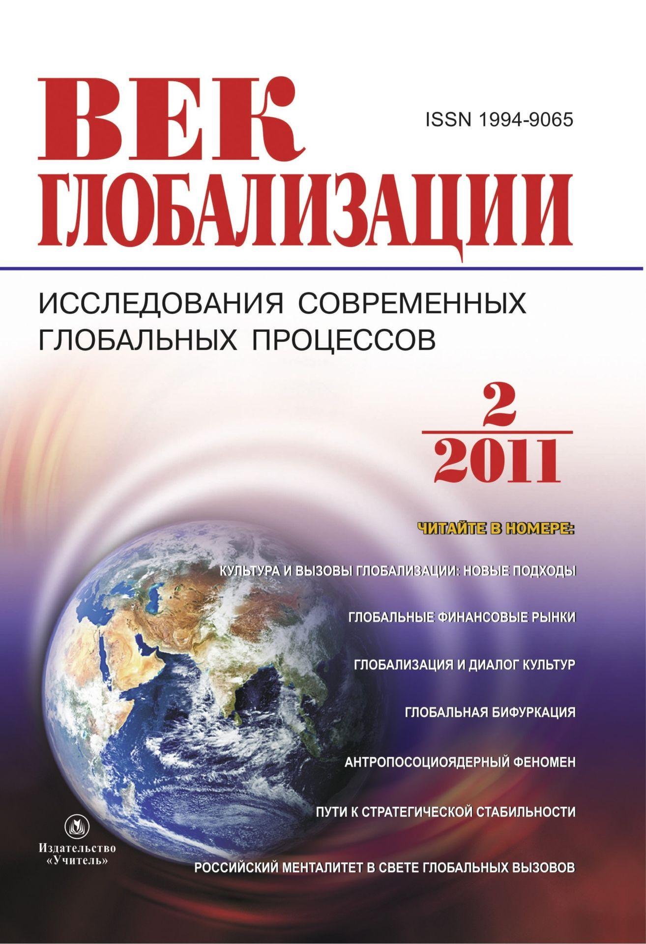 Журнал Век глобализации № 2 2011