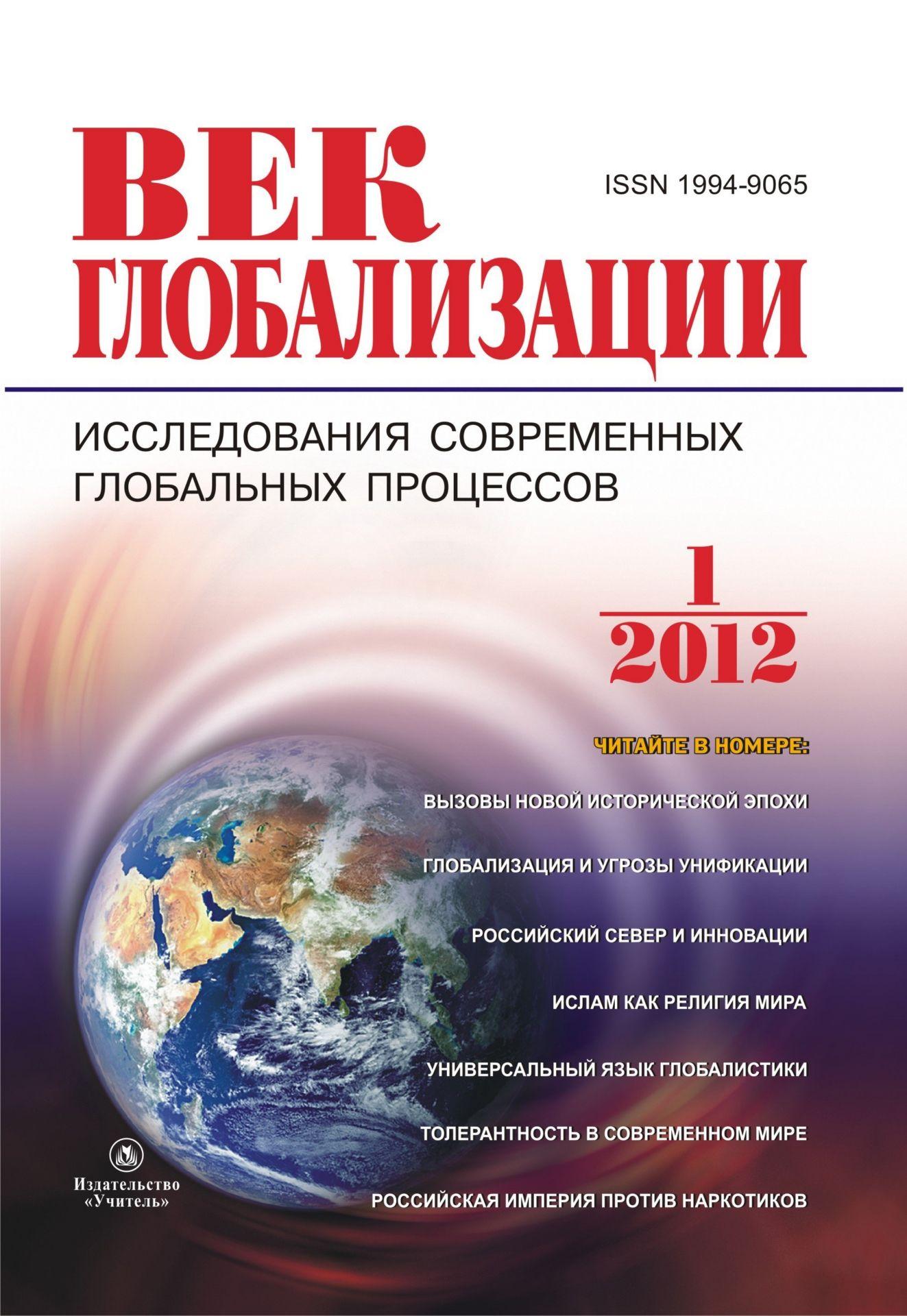 "Журнал ""Век глобализации"" № 1 2012"