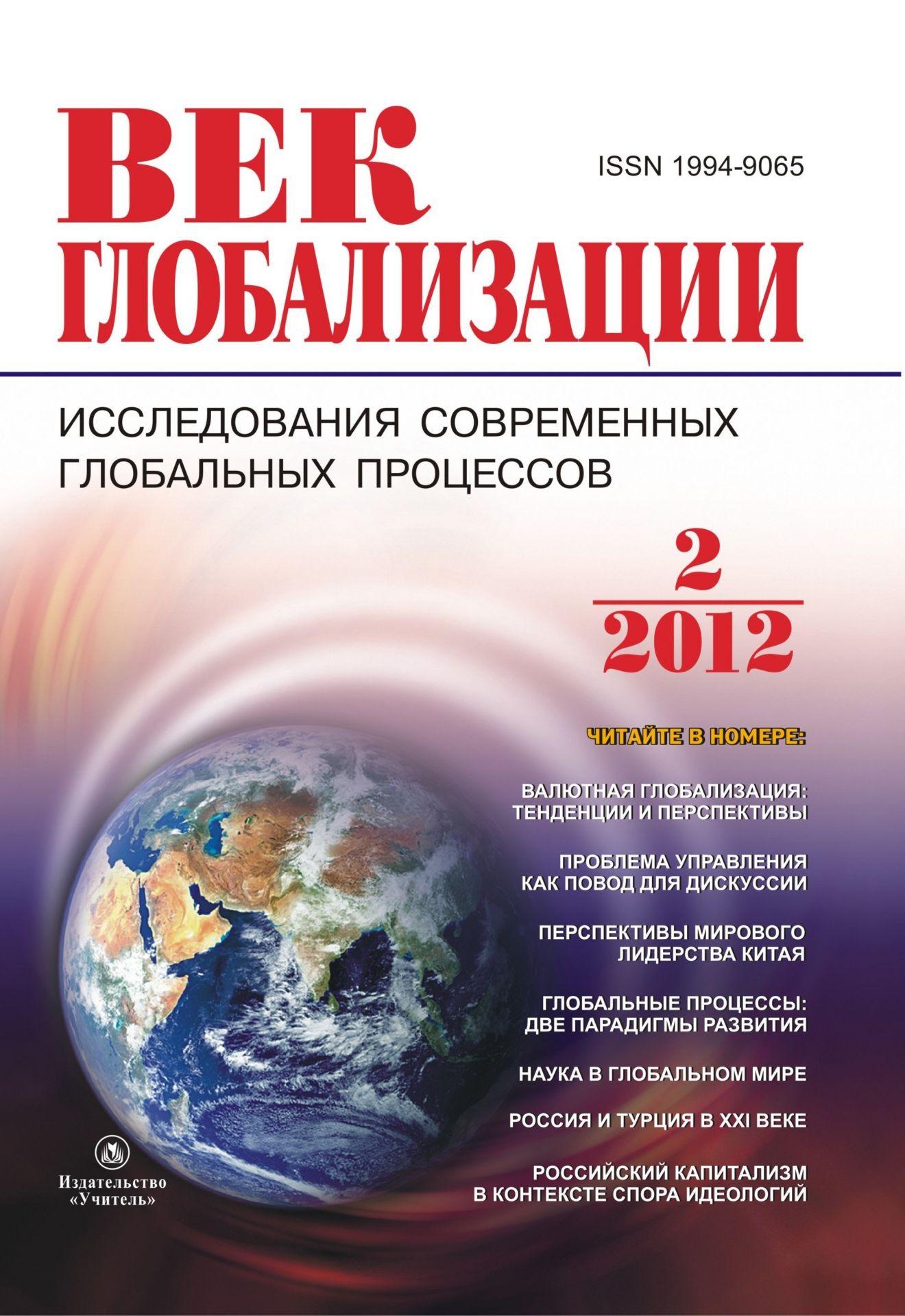 "Журнал ""Век глобализации"" № 2 2012"