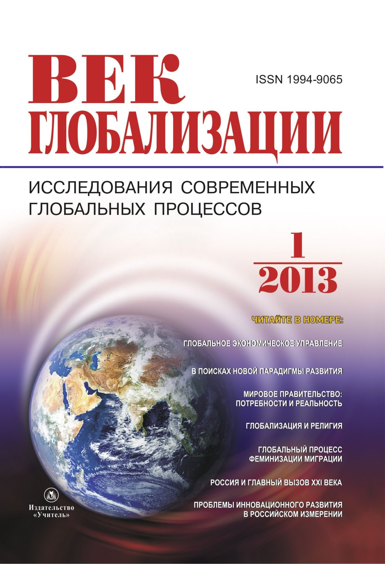 Журнал Век глобализации № 1 2013