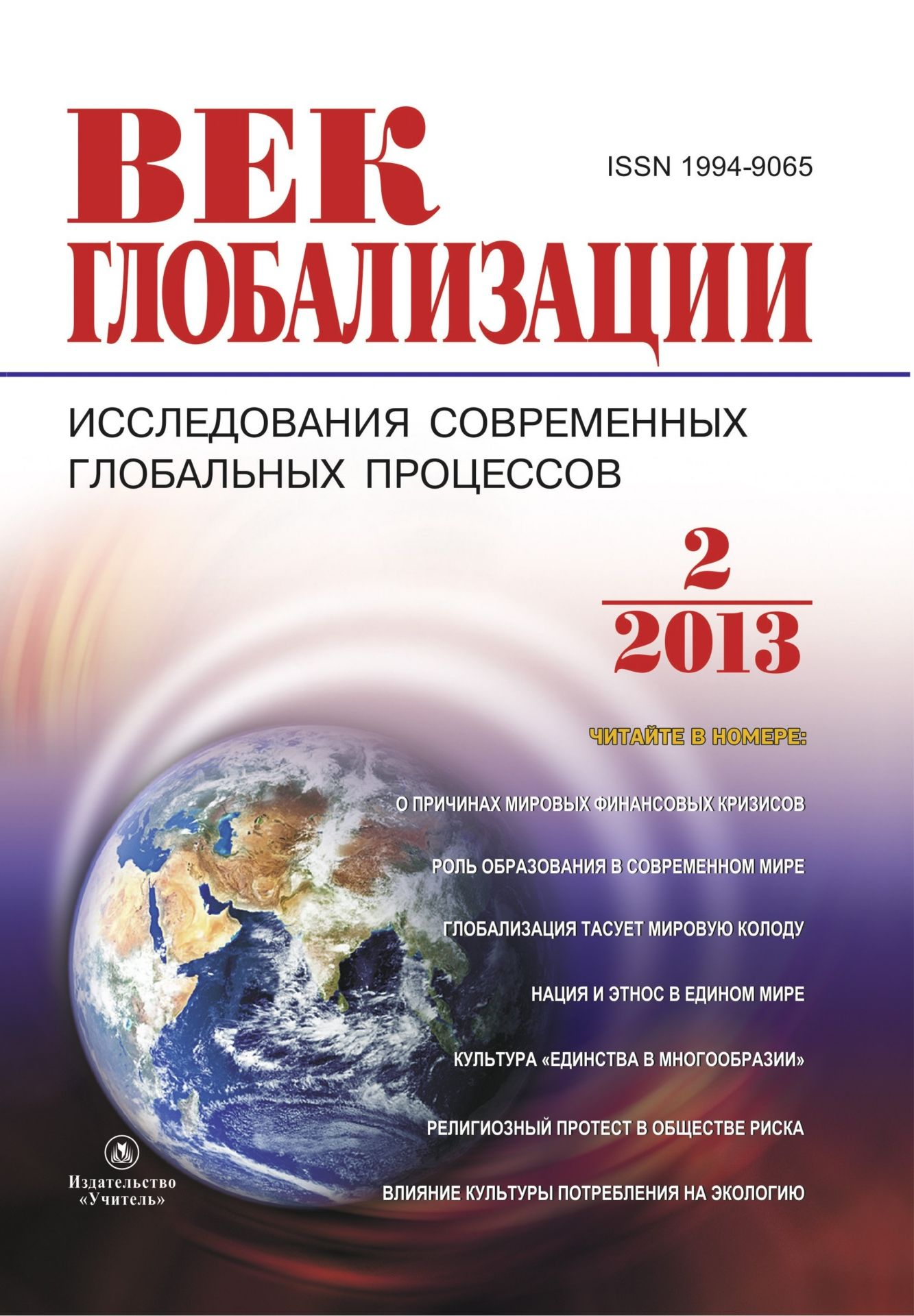 "Журнал ""Век глобализации"" № 2 2013"