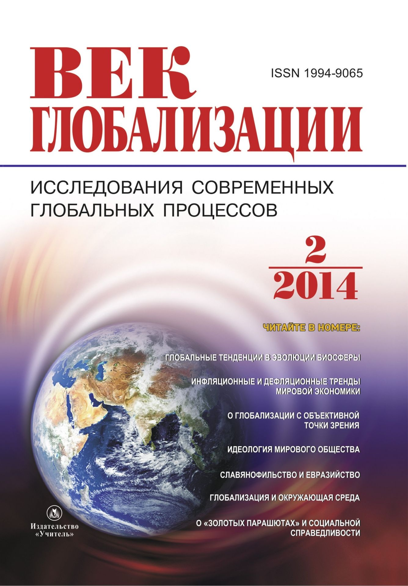 Журнал Век глобализации № 2 2014