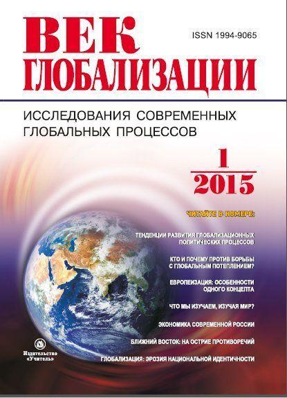 "Журнал ""Век глобализации"" № 1 2015"