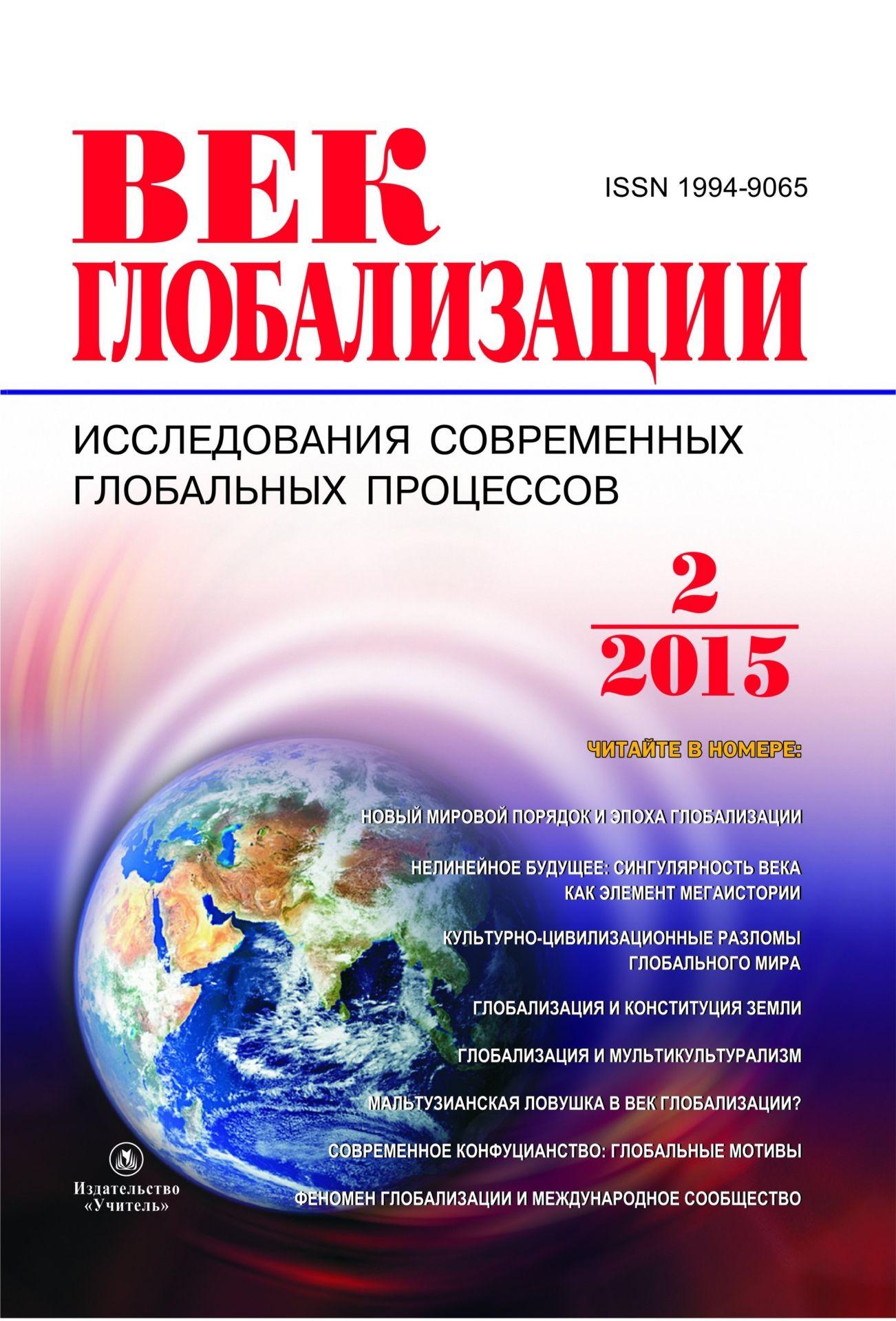 "Журнал ""Век глобализации"" № 2 2015"
