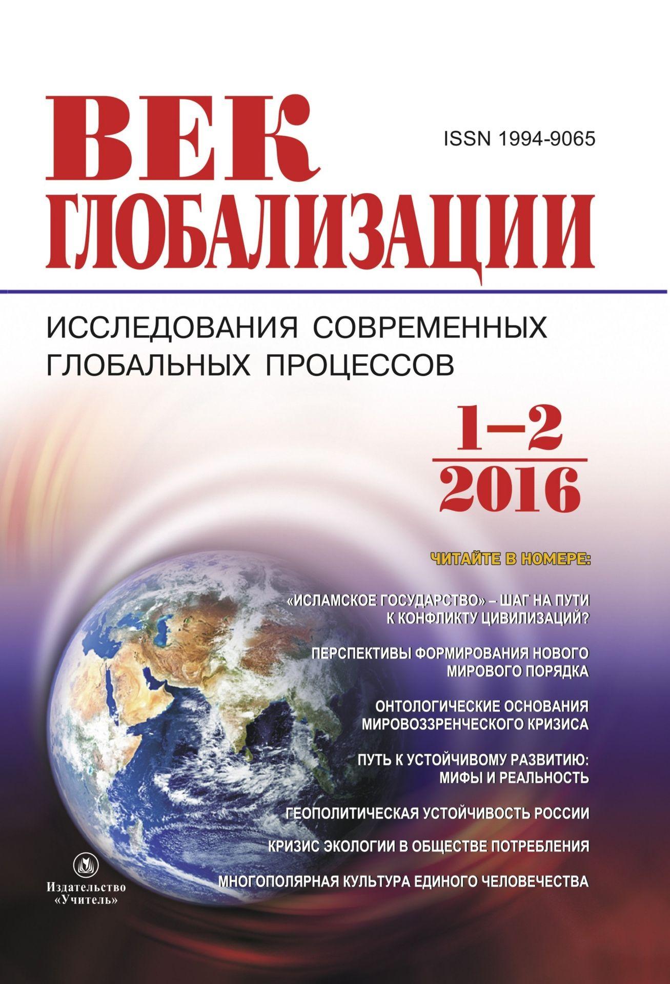 Журнал Век глобализации № 1-2, 2016