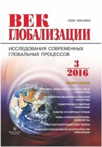 Журнал Век глобализации № 3 2016