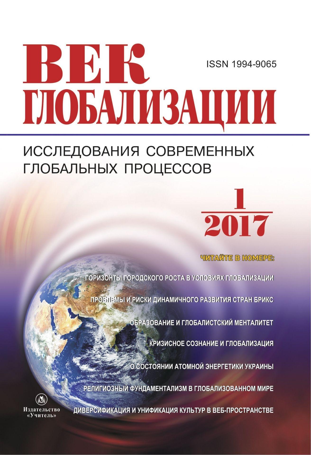 Журнал Век глобализации № 1 2017