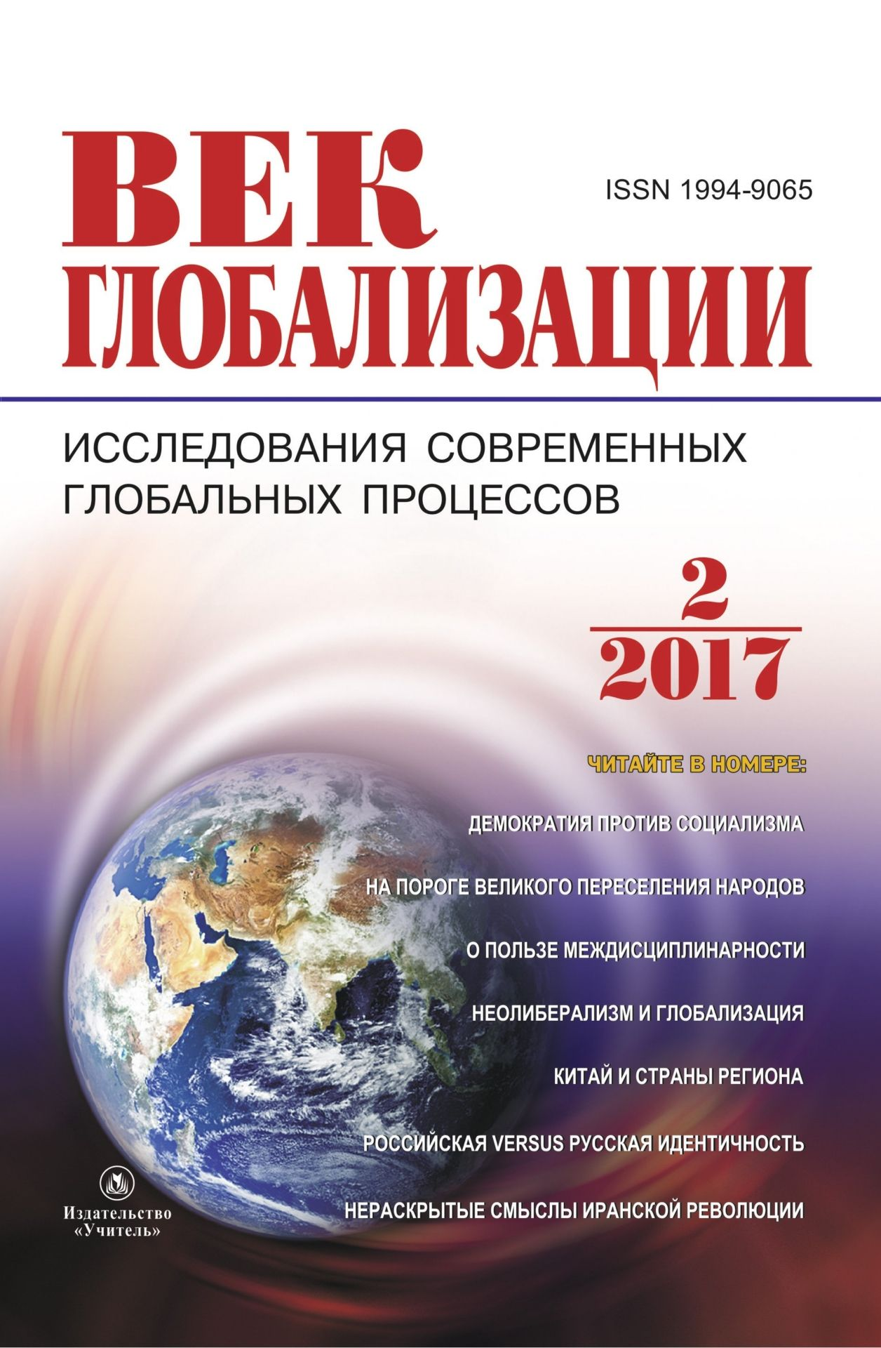 "Журнал ""Век глобализации"" № 2 2017"