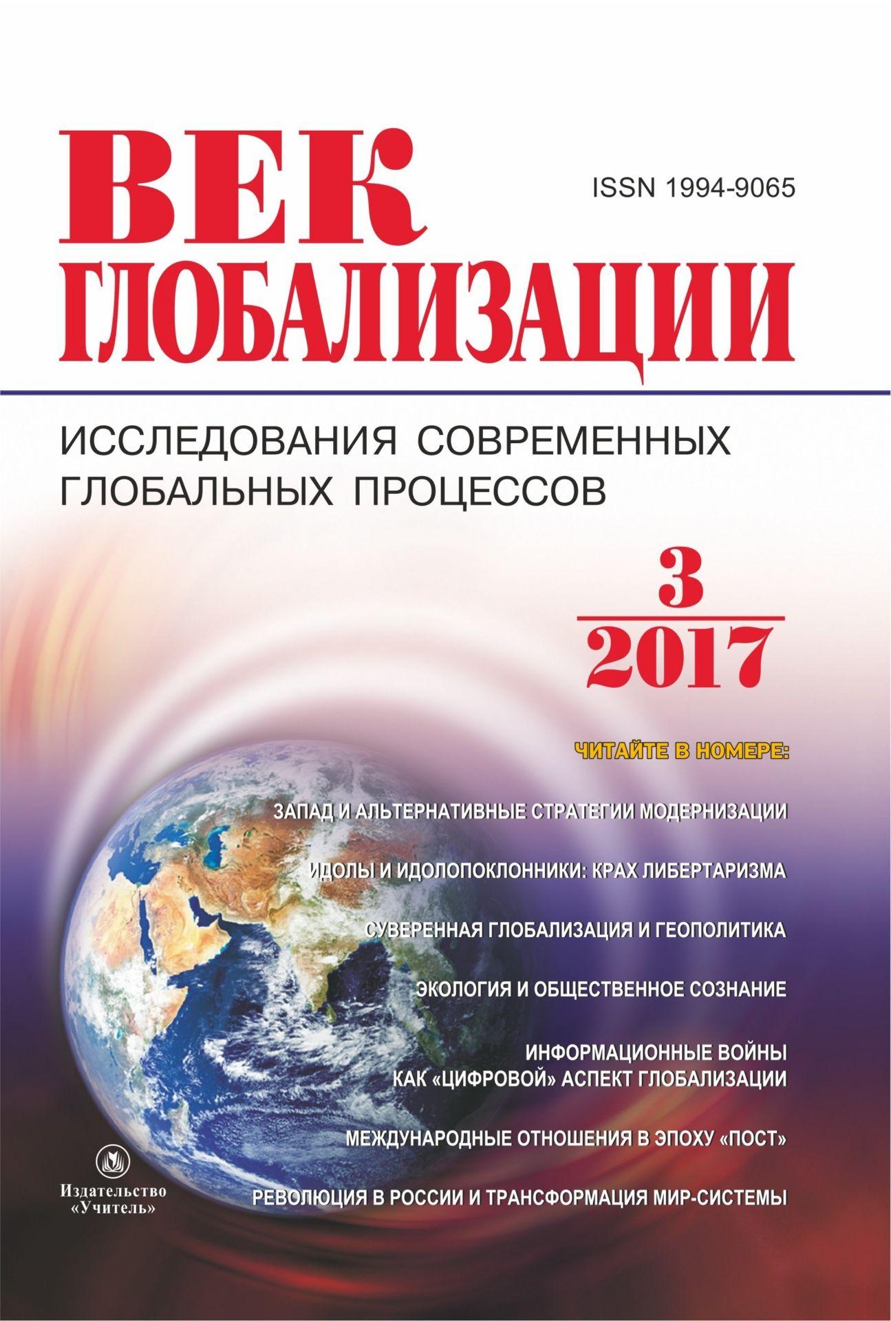 Журнал Век глобализации № 3 2017