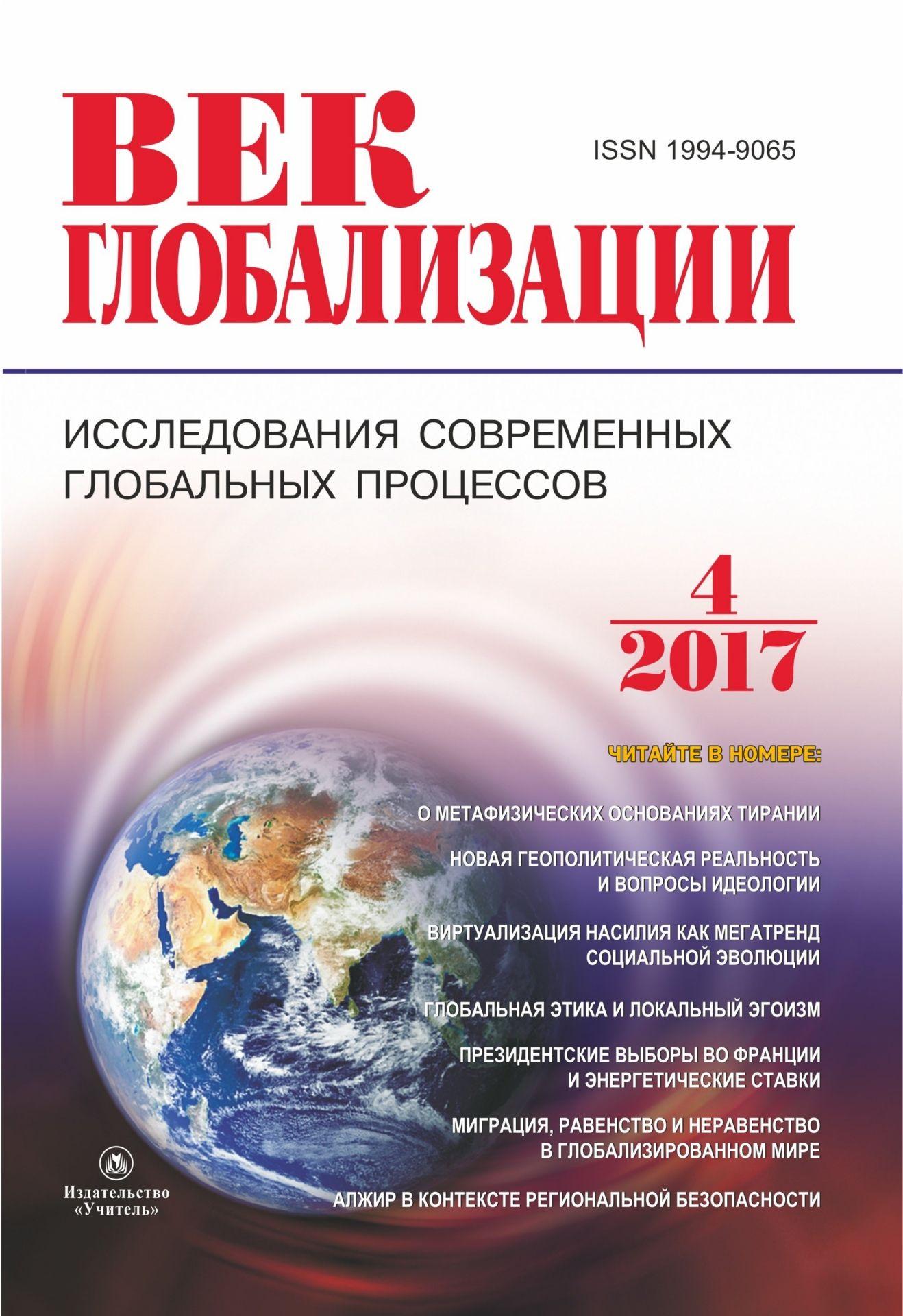 """Купить со скидкой Журнал """"Век глобализации"""" № 4 2017"""