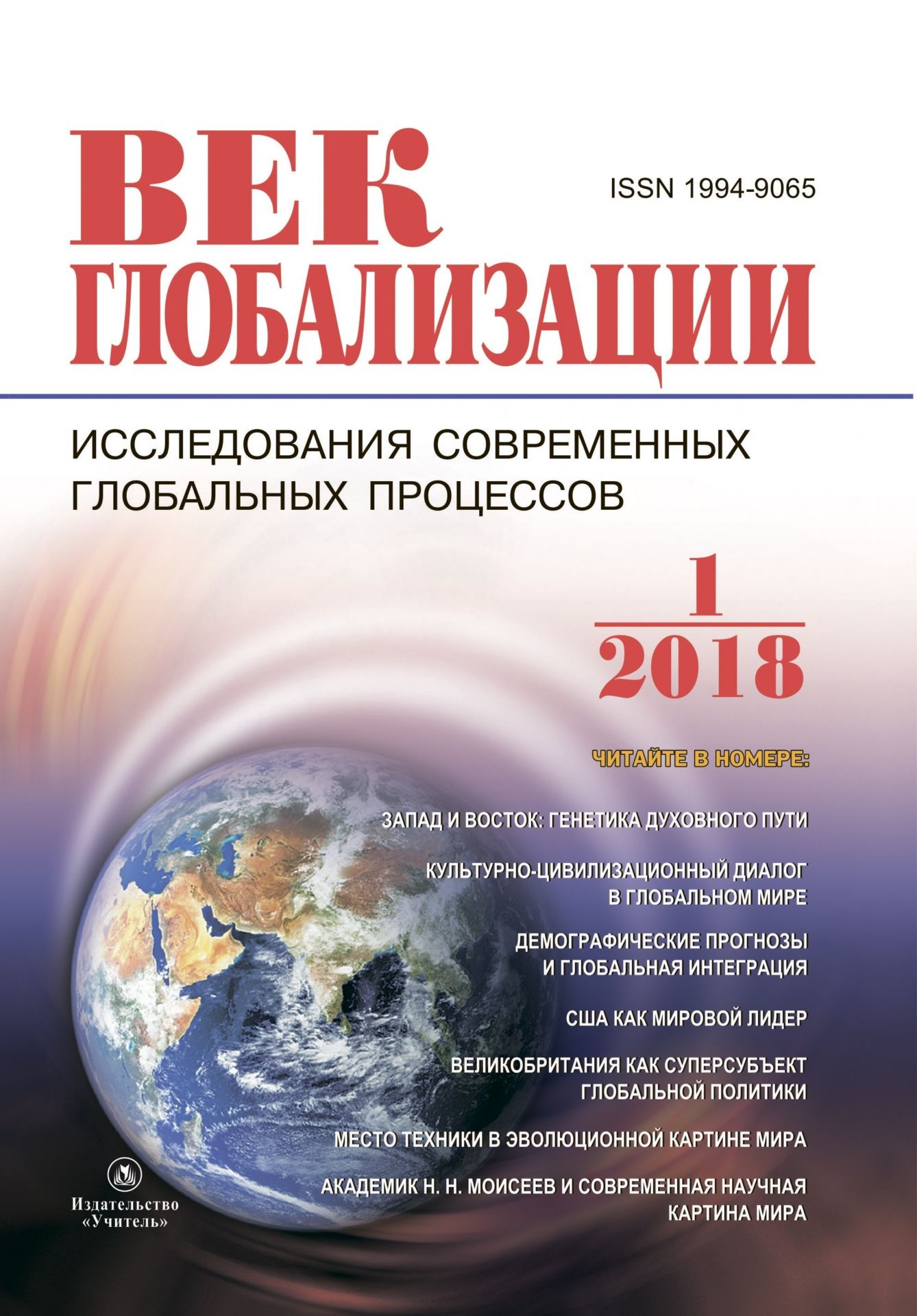 Журнал Век глобализации № 1 2018